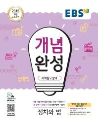 EBS 개념완성 고등 사회탐구영역 정치와 법(2021)
