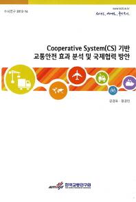 Cooperative System(CS) 기반 교통안전 효과 분석 및 국제협력 방안