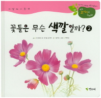 꽃들은 무슨 색깔일까?. 2