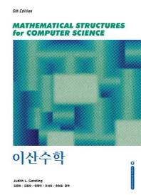 이산수학 (5판)