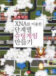 톡톡튀는 XNA를 이용한 단계별 슈팅게임 만들기