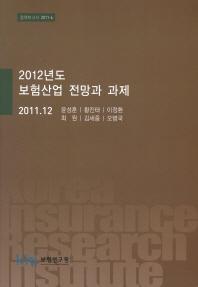 2012년도 보험산업 전망과 과제