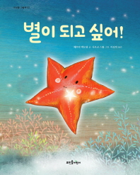 별이 되고 싶어!