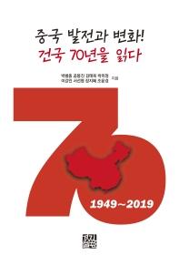 중국 발전과 변화! 건국 70년을 읽다
