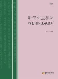 한국외교문서 대일배상요구조서