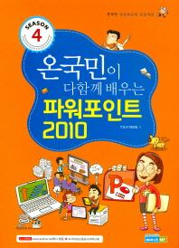 시즌 4 온 국민이 다함게 배우는 파워포인트 2010
