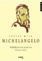 미켈라젤로와 마시는 한 잔의 커피