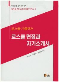 로스쿨 기출백서: 로스쿨 면접과 자기소개서