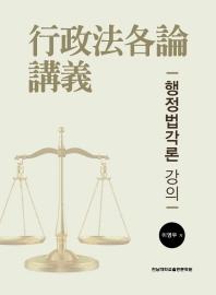 행정법각론 강의
