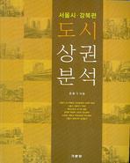 도시상권분석: 서울시 강북편