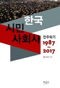 한국 시민 사회사: 민주화기(1987~2017)