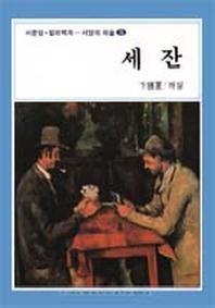 세잔(서양의 미술 5)