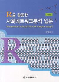 R을 활용한 사회네트워크분석 입문