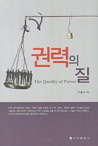 권력의 질