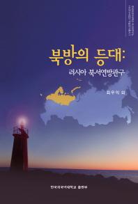 북방의 등대: 러시아 북서연방관구
