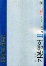 맨투맨 기본영어. 2
