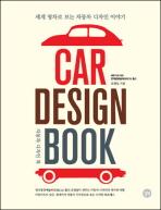 CAR DESIGN BOOK(자동차 디자인 북)