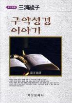 구약성경 이야기