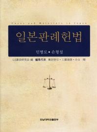 일본판례헌법. 3/E