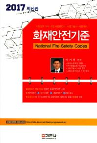 화재안전기준(2017)