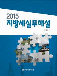 지방세실무해설(2015)