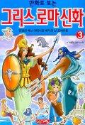 만화로 보는 그리스 로마 신화 3