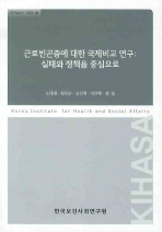 근로빈곤층에 대한 국제비교 연구: 실태와 정책을 중심으로