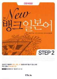 New 뱅크 일본어 Step. 2