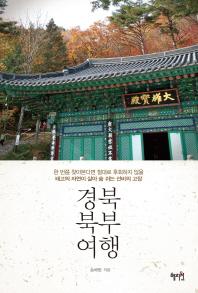경북 북부 여행
