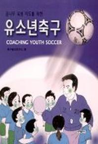 꿈나무 육성 지도를 위한 유소년 축구