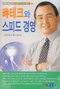 시테크와 스피드 경영(AUDIO BOOK)