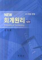 K-IFRS 반영 회계원리(New)