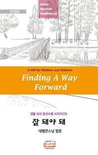 잘 돼야 돼(Finding A Way Forward: A Gift for Mothers and Children)(한영합본)