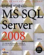 한번에 이해되는 MS SQL SERVER 2008