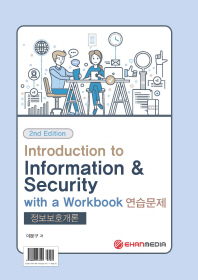 Introduction to Information security with a Workbook(정보보호개론)