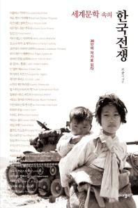 세계문학 속의 한국전쟁