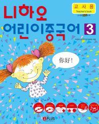 니하오 어린이 중국어. 3(교사용)