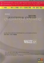 왈츠(WALTZ)