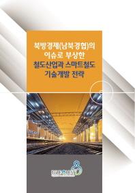 북방경제(남북경협)의 이슈로 부상한 철도산업과 스마트철도 기술개발 전략