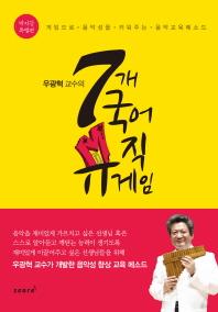 우광혁 교수의 7개 국어 뮤직게임(박자감 특별편)