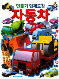 만들기 입체도감: 자동차