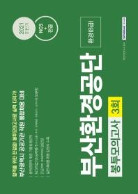 부산환경공단 환경(8급) 봉투모의고사 3회