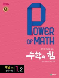 수학의 힘 중학 수학 중1-2 개념(알파)(2020)
