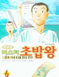미스터 초밥왕 전국대회편. 6(애장판)