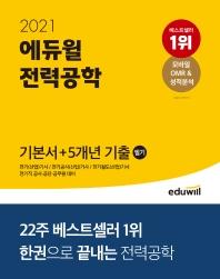 에듀윌 전력공학 필기 기본서+5개년 기출(2021)
