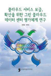 클라우드 서비스 보급, 확산을 위한 그린크라우드데이터센터 평가체계연구