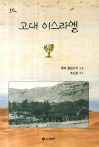 고대 이스라엘