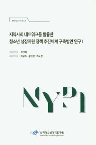 지역사회 네트워크를 활용한 청소년 성장지원 정책 추진체계 구축방안 연구. 1