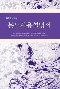 김경희 교수의 분노사용설명서