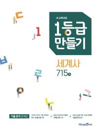 1등급 만들기 고등 세계사 715제(2021)